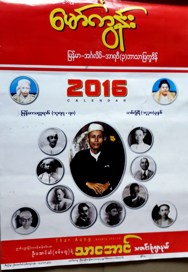 Rohingya calender 2016